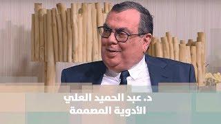 د. عبد الحميد العلي - الأدوية المصممة
