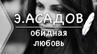 Эдуард Асадов - Обидная любовь (Стих и Я)