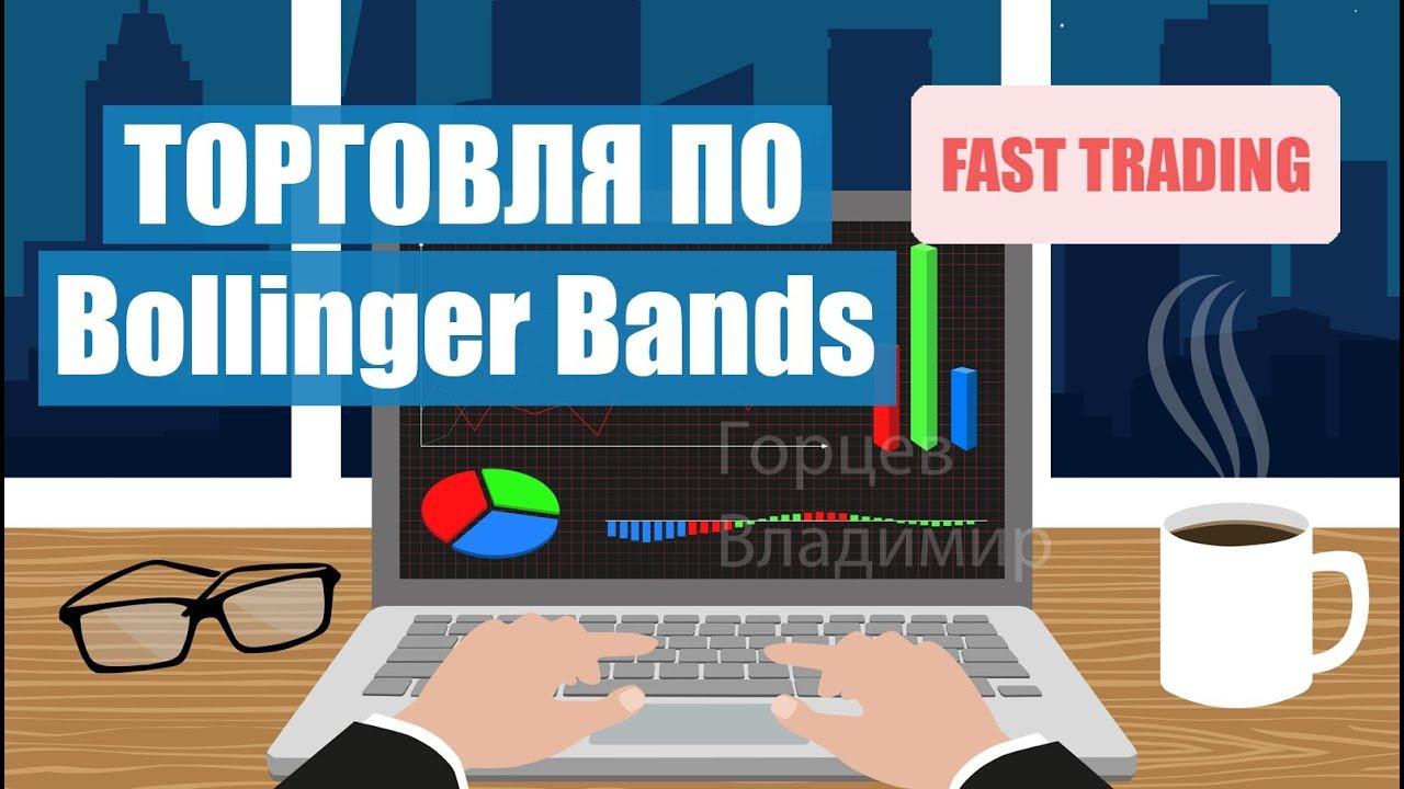 Индикатор Bollinger Bands и Торговля Бинарными | что Такое Бинарными Опционами