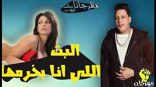 مهرجان البت اللي انا بخرمها + 21 l حموبيكا l حصريا 2018