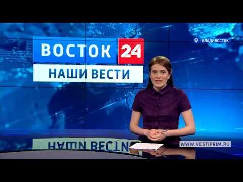 """Программа """"Восток 24: Наши вести"""" от 02.06.2020"""