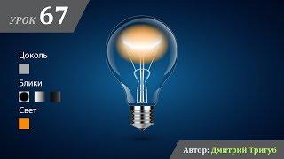 Уроки Adobe Illustrator. Урок №67: Как нарисовать лампочку в Adobe Illustrator