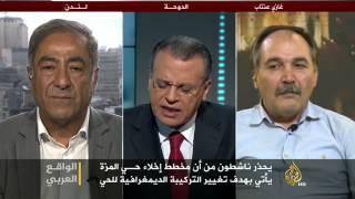 الواقع العربي..لماذا يخلي النظام حي المزة بدمشق؟