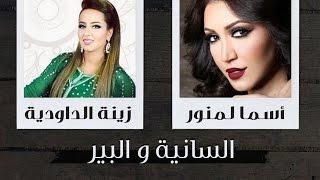 Asma Lmnawar & Zina Daoudia - Sanya W Lbir (Studio 2M) | أسما لمنور وزينة الداودية - السانية و البير Mp3