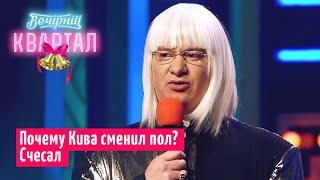 Что такое АВАКОВщина и когда сестры Кличко сменили пол Шоу Интеллектуал 2050