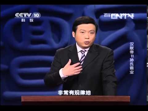百家讲坛 20130626 汉献帝11 孙氏霸业-HD高清完整版