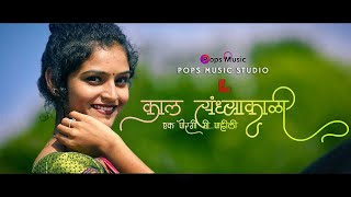 Kal Sandhyakali   Marathi Song   Marathi Love Song   Marathi Album   Pops music