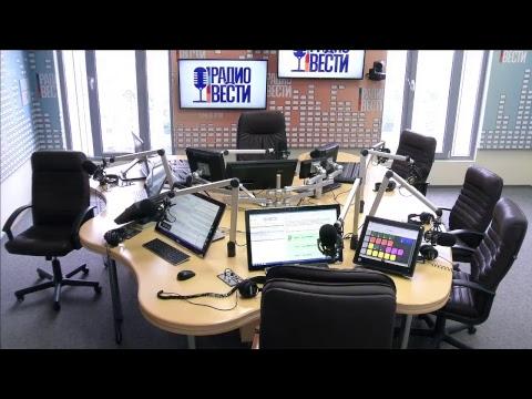 Радио Вести: Утренний и дневной эфир 24 июня 2017 года