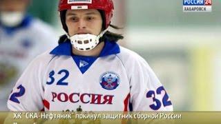 Вести-Хабаровск. ХК ''СКА-Нефтяник'' покинул Павел Булатов