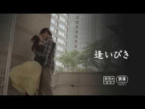 ラブストーリーズ 6月公開作品「逢いびき」予告篇