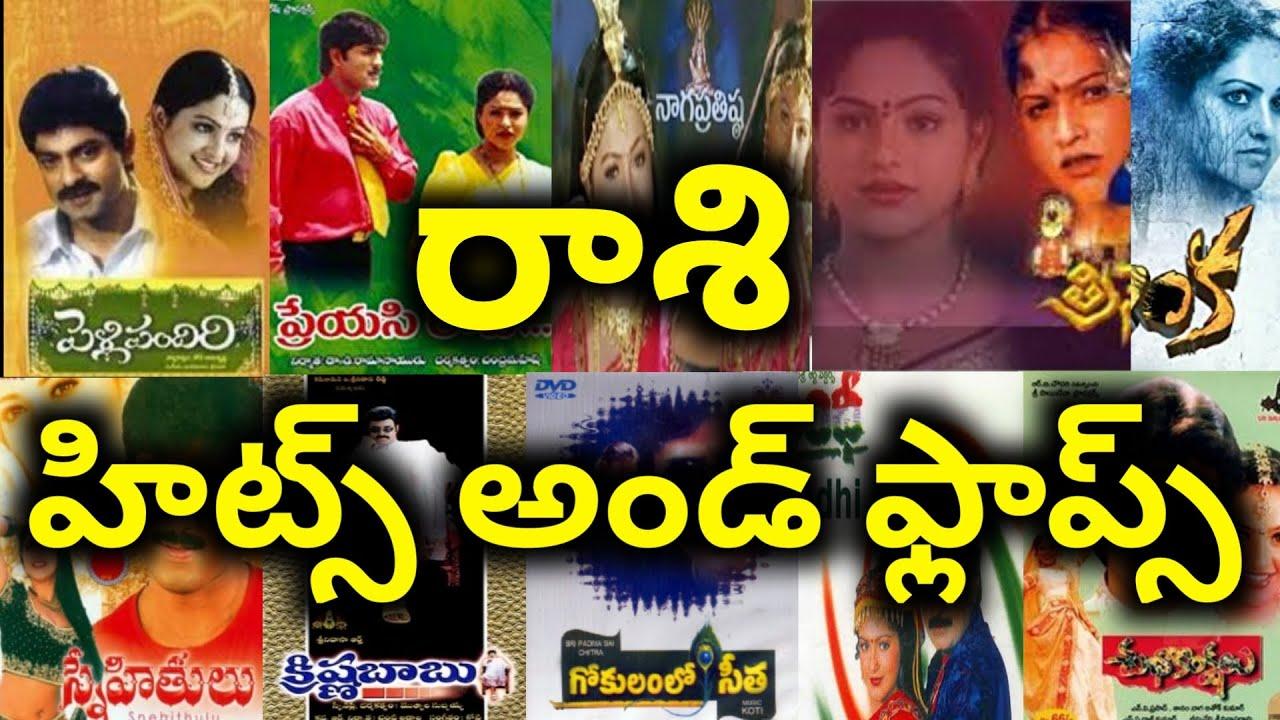 Raasi Hits and Flops All Telugu movies list upto Lanka