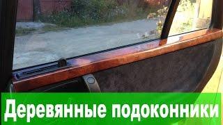 SAAB 9000: Установка деревянных подоконников(Устанавливаем долгожданные деревянные