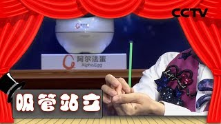 [智慧树]我爱变魔术:吸管站起来|CCTV少儿
