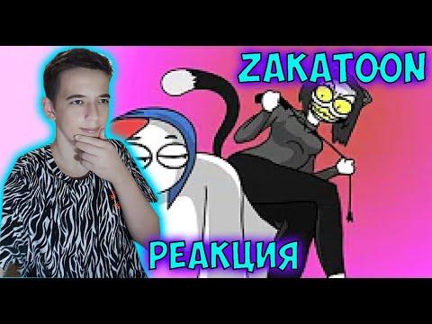 ZAKATOON Моя очередь... рассказать о питомцах (анимация) РЕАКЦИЯ|РЕАКЦИЯ НА ЗАКАТУНА