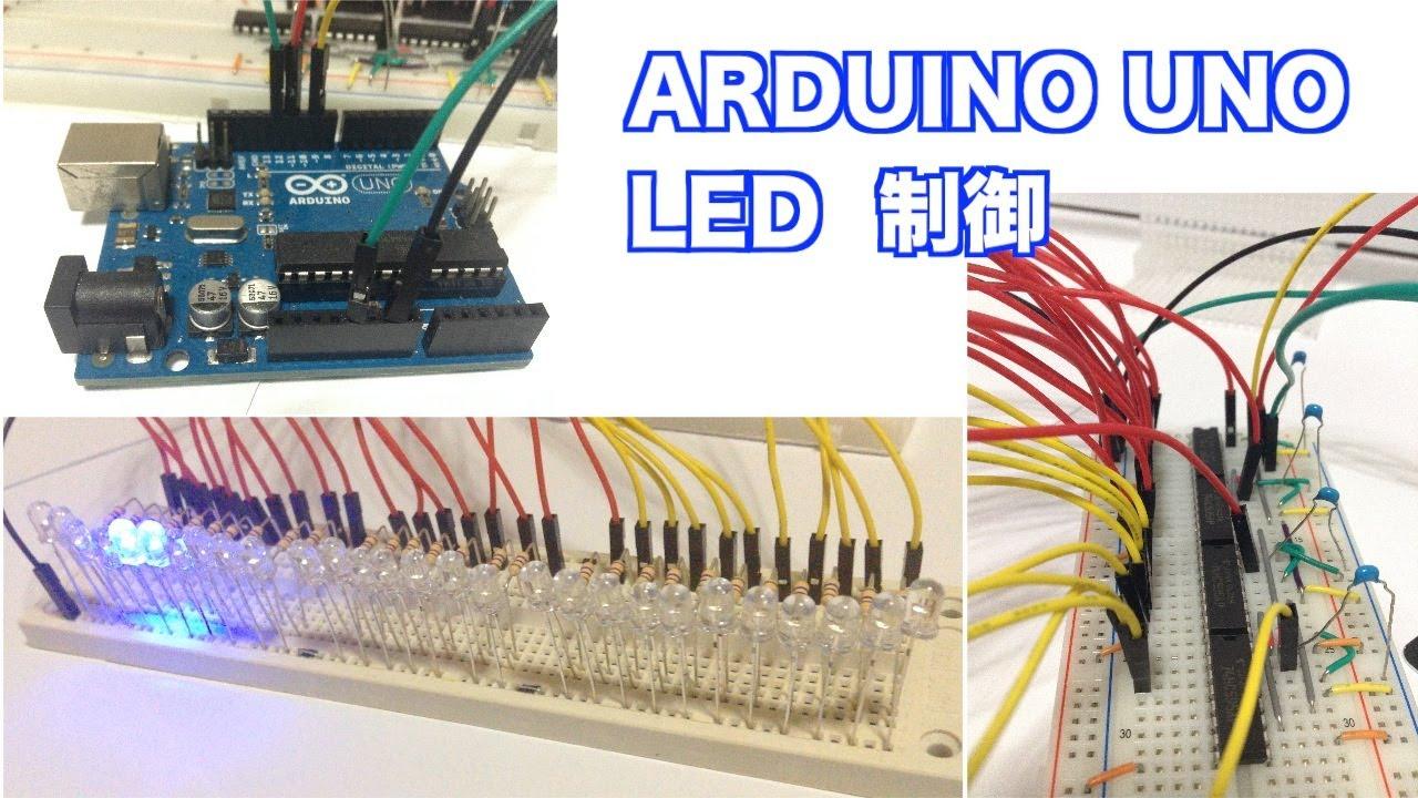 初心者の電子工作 arduino uno led 制御 youtube