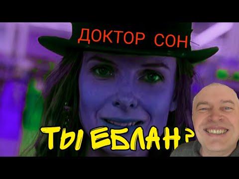 ДОКТОР СОН треш монтаж ДОКТОРА НАДО УВОЛИТЬ!!!
