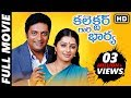khulnawap.com - Collector Gari Bharya Telugu Full Length Movie || Prakashraj, Bhumika