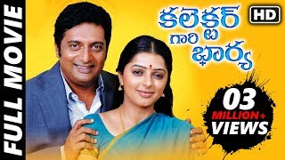 Collector Gari Bharya Telugu Full Length Movie || Prakashraj, Bhumika