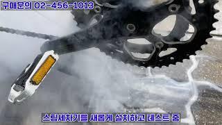 [황병준TV]자전거세차 스팀세차기