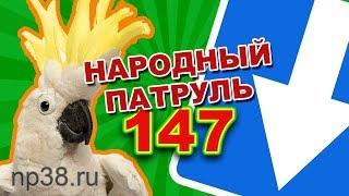 Народный Патруль 147 ЕЗДИ ПРАВИЛЬНО (ВСТРЕЧКА)
