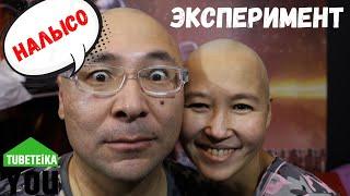 ЭКСПЕРИМЕНТ Влияет ли женская стрижка налысо на укрепление волос Казахские блогеры