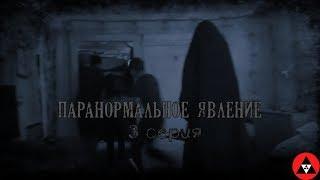 Паранормальные явления 3 серия // Ужасы 2018 // Неужели это конец ?!