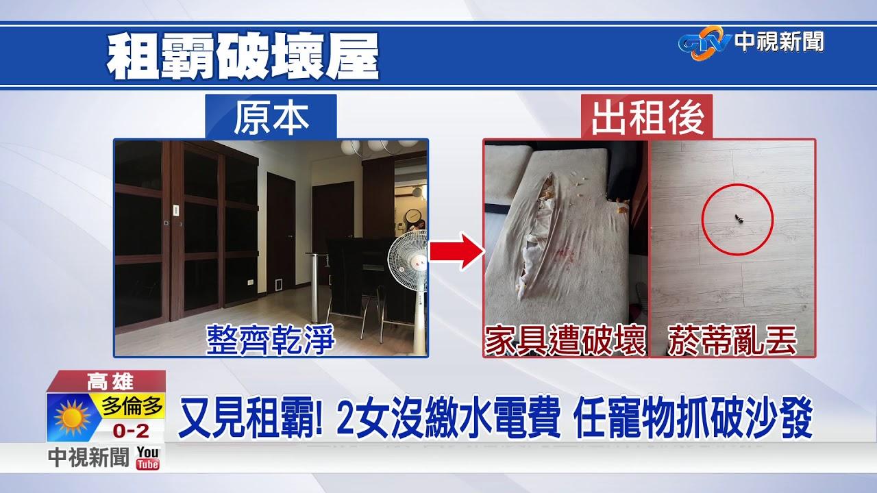 又見租霸! 2女沒繳水電費 任寵物抓破沙發│中視新聞 20171128 - YouTube