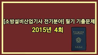 [소방설비산업기사 전기분야] 필기 기출문제 2015년 …