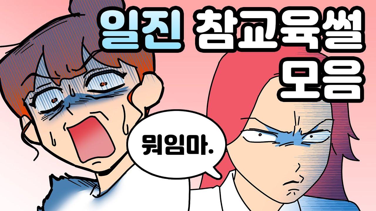 체리툰   일진 응징하는 사이다썰 모음💥   영상툰/썰툰/일상툰   설렘썰/공포썰/고민썰/개그썰