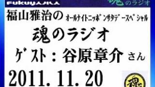 2010.11.20の放送のゲストトーク部分です。 「ニっポン放送 福山雅治の魂のラ...