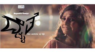 DWAITHA ದ್ವೈತ |Kannada Short film 2017 | Nagendra Ganiga|Dedicated to SHANKAR NAG.
