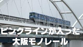 ◆ピンクのラインが入った 4両編成 大阪モノレール◆