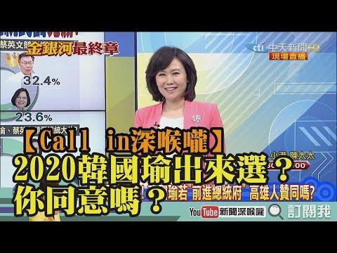 【Call in深喉嚨】2020韓國瑜出來選?你同意嗎?