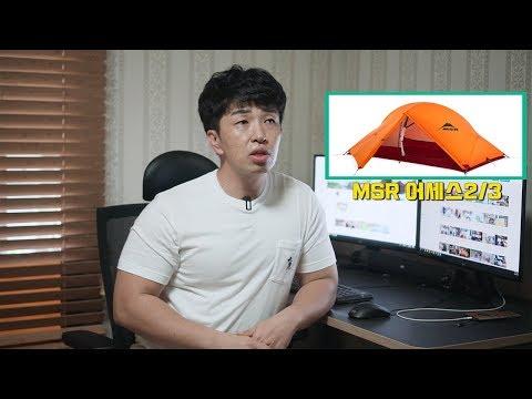 2019년 구입예정인 장비들 │ 텐트 타프 화로대 쉘터 사야됩니다 │ 캠핑 백패킹 장비