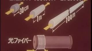 光を送る-光ファイバー- 東京文映制作