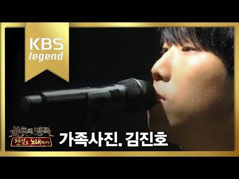 [HIT] 김진호 - 가족사진 불후의 명곡2.20140524
