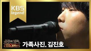 김진호 - 가족사진 [불후의 명곡2].20140524
