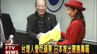 【民視即時新聞】日本富士蘋果遠近馳名,但它已經有70多年的歷史了,現...