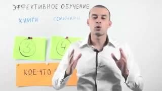 Эффективные методы обучения