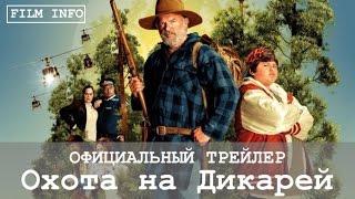 Охота на дикарей (2016) Официальный трейлер