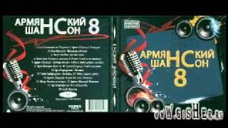Эдик Барсегян -[2011]- Armyanskiy Shanson 8 - Мадам Красотулька