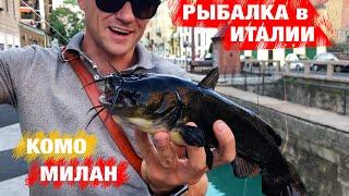 Рыбалка в Италии Рыбалка в Милане Рыбалка на озере Комо