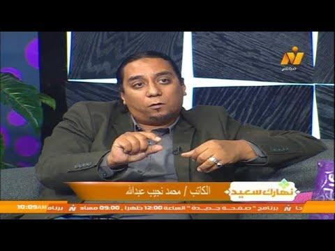 رواية شيروفوبيا لـ الكاتب محمد نجيب عبد الله في برنامج نهارك سعيد