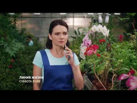 Сериал Линия жизни (2019) 1,2,3,4,5,6,7,8 серии фильм мелодрама на канале Россия - Анонс