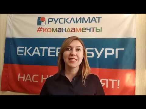 Серия 778. Новые вакансии в ТПХ Русклимат! г. Екатеринбург
