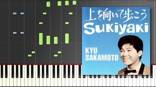 【楽譜あり】上を向いて歩こう/坂本九(ピアノソロ中級)Kyu Sakamoto - Sukiyaki [PIANO]