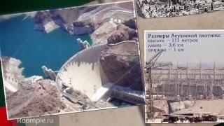 Roomple | След России. Асуанская плотина(Советские строители «пирамиды 20 века» «Пирамида 20 века» - так называют Асуанскую плотину в Египте за её..., 2016-04-01T18:46:05.000Z)