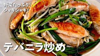 ご飯がモリモリすすむ絶品中華!もやしシャキシャキ!レバニラならぬ鶏手羽を使ったテバニラ炒めの作り方