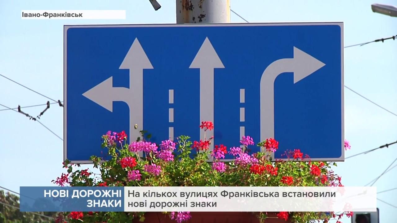 """Результат пошуку зображень за запитом """"дорожні знаки на декабристів  франківськ"""""""