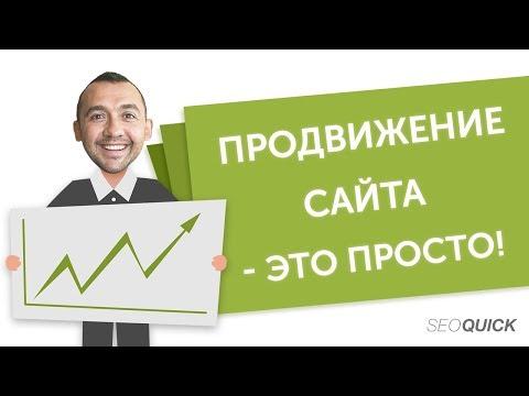 Продвижение сайта - это просто! (SEO раскрутка в поисковиках Гугл и Яндекс).
